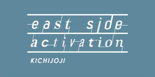このエリアをもっと様々な人に知ってもらいたい!来てもらいたい!との想いから、このエリアを「イーストサイド」と名付け、「アクティベーション(活性化)」させる活動がイーストサイド アクティベーションです!
